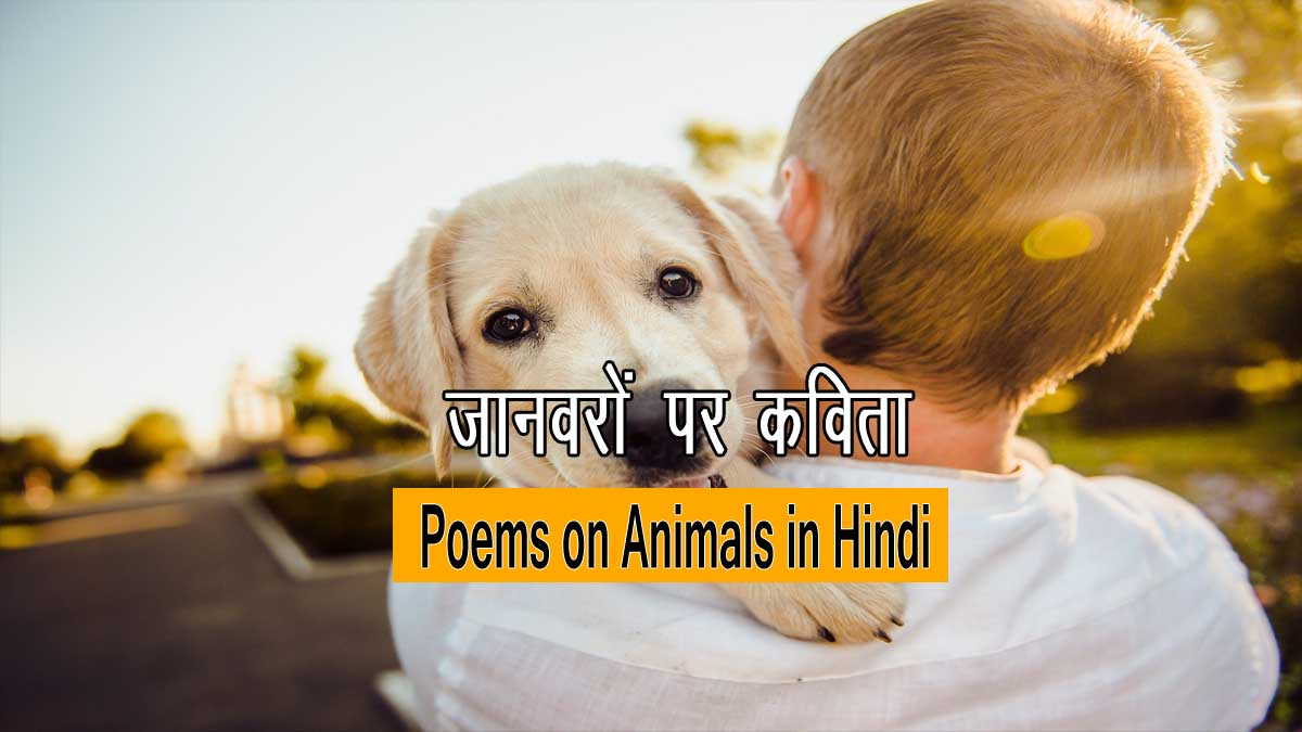 Poems on Animals in Hindi