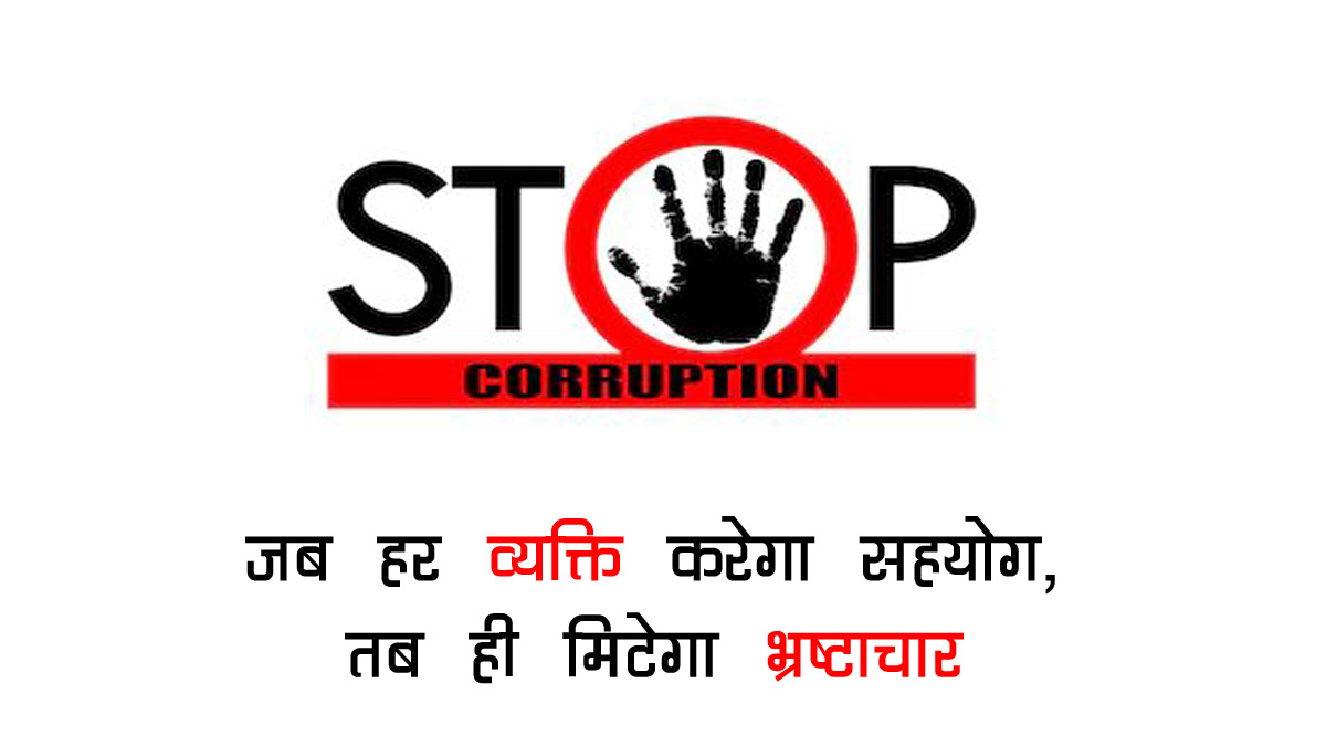 Poster on Corruption in Hindi