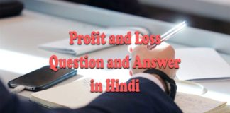 Profit and Loss Question and Answer in Hindi
