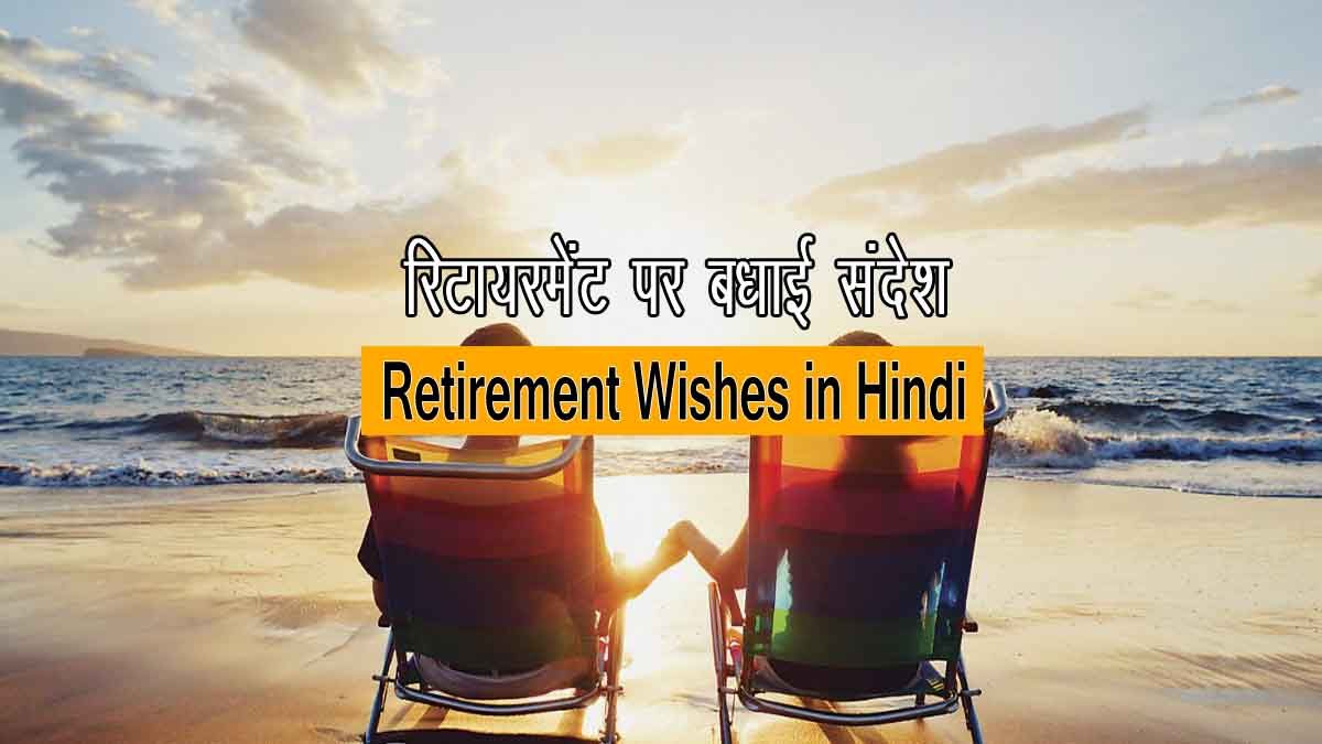 Retirement Wishes in Hind