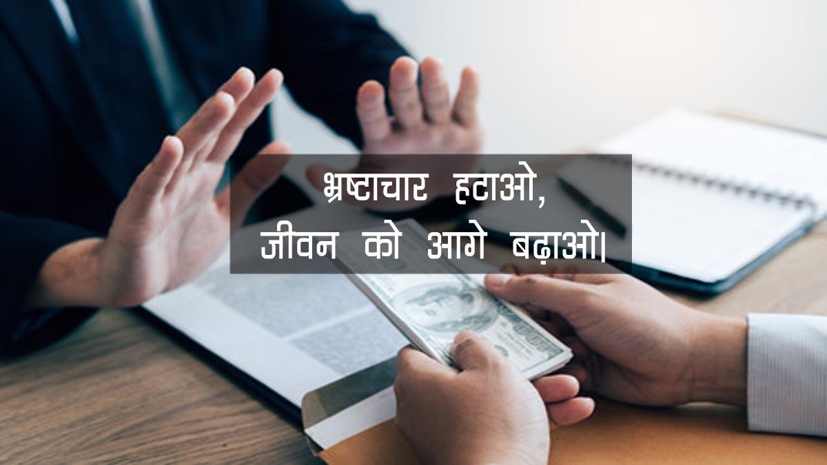 Slogan On Corruption In Hindi