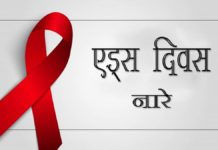 Slogans on World Aids Day in Hindi
