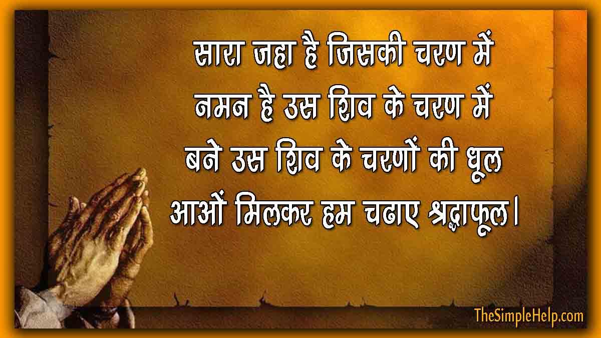 Status on God in Hindi