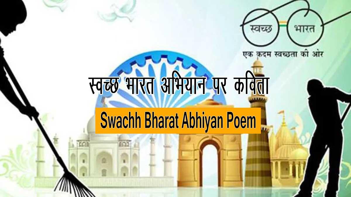 Swachh Bharat Abhiyan Poem in Hindi