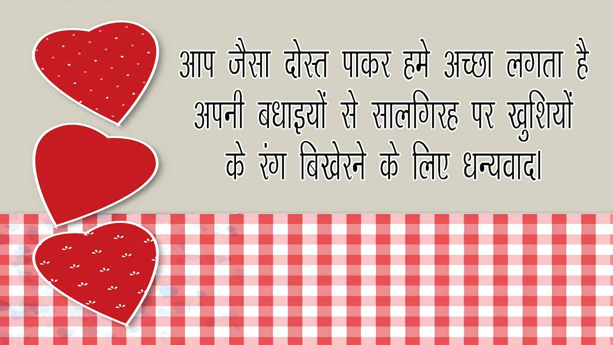 Thank You For Anniversary Wishes in Hindi