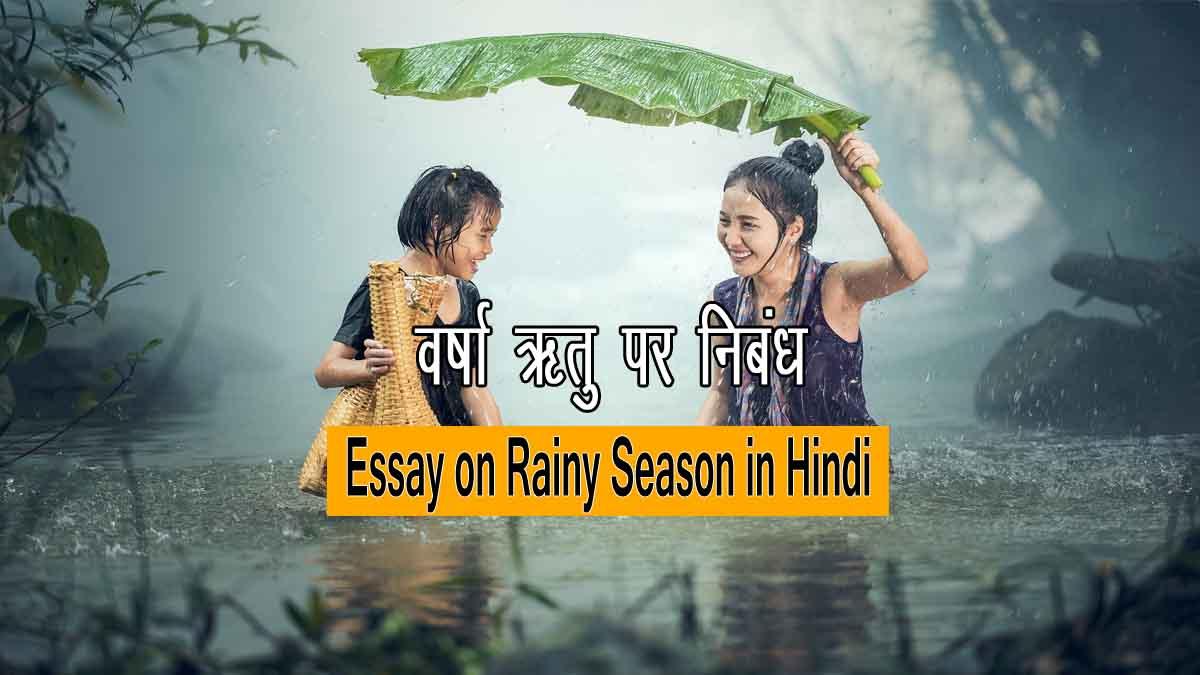 Varsha Ritu Par Nibandh