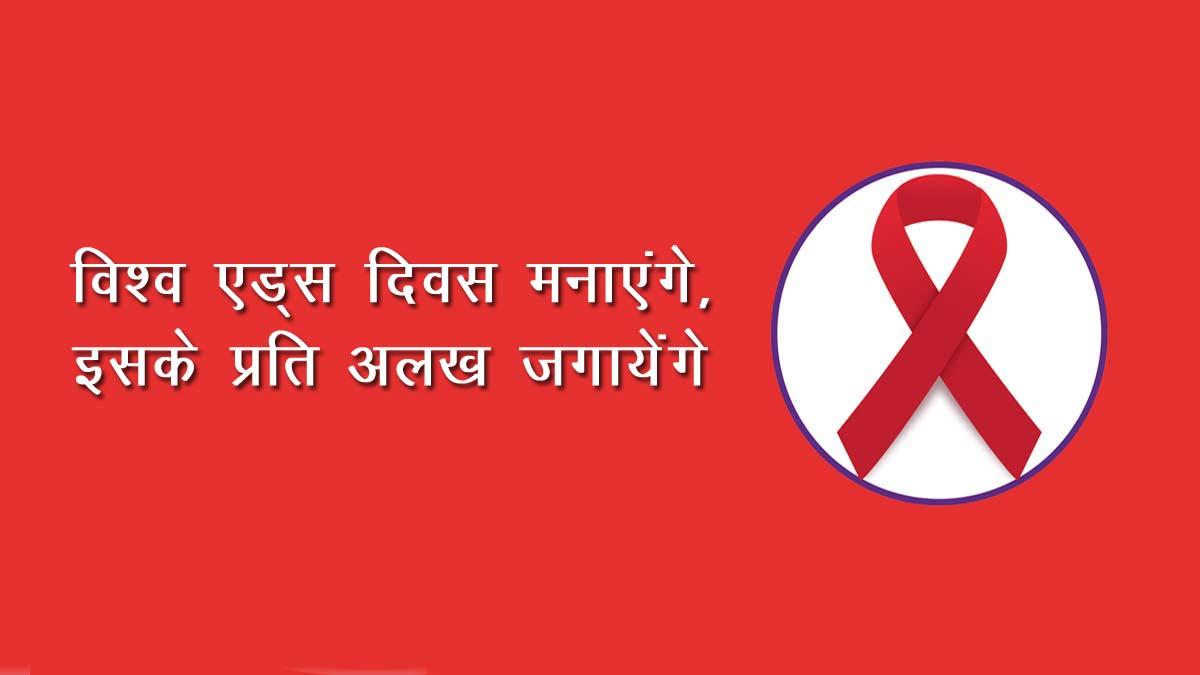 World aids day slogan in hindi