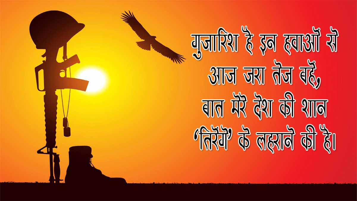 Indian Army Quotes in Hindi, Slogans And Status