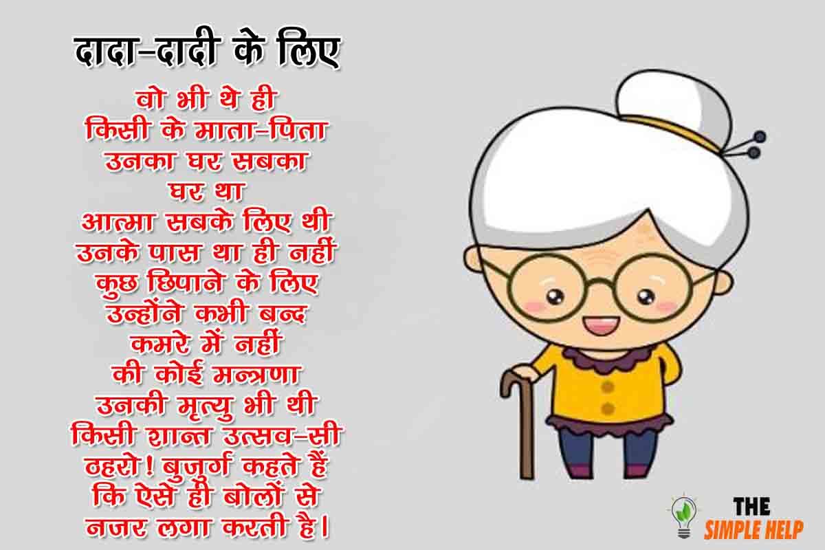 poem on dadi maa in hindi