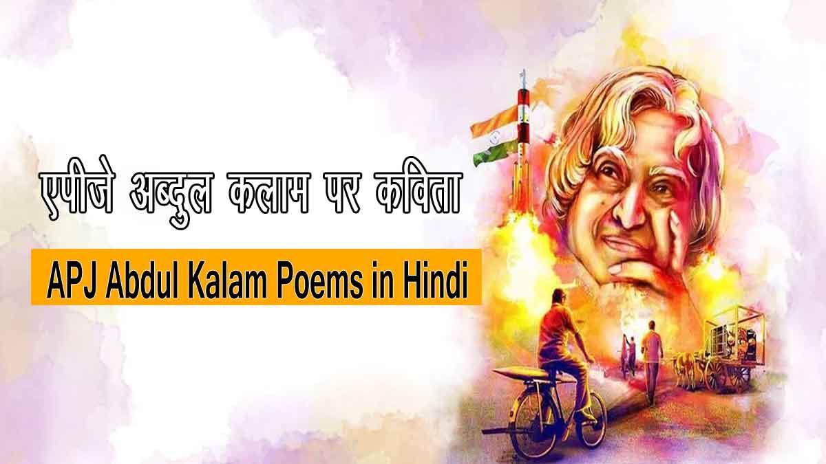 APJ Abdul Kalam Poems in Hindi