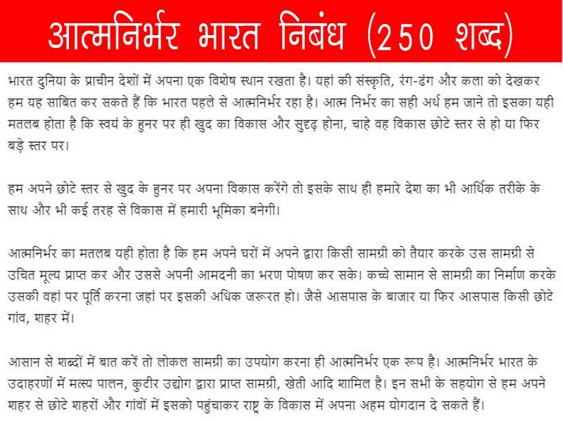 Aatm Birbhar Bharat Essay in Hindi