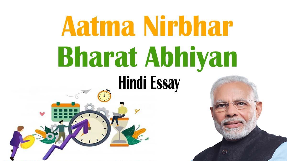 Aatm Nirbhar Bharat Essay in Hindi