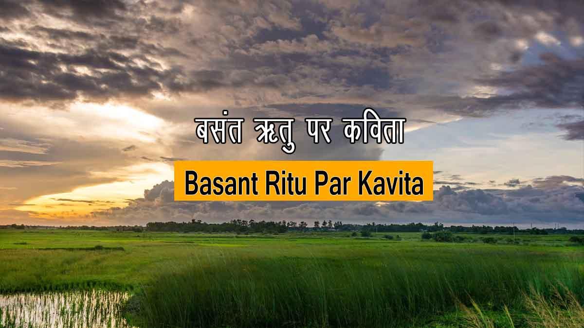 Basant Ritu Par Kavita