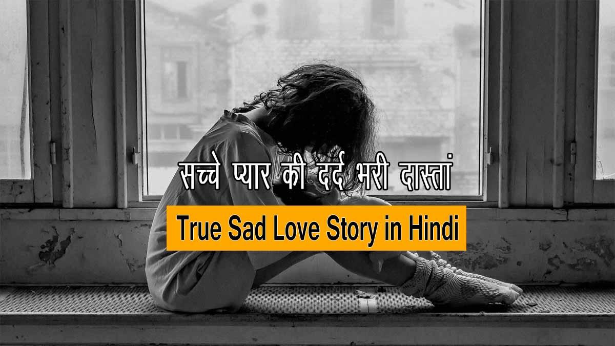 Emotional Pyar ki Kahani