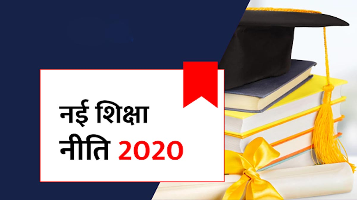 Essay on New Education Policy in Hindi