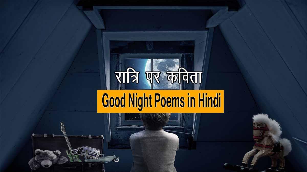 Good Night Poems in Hindi
