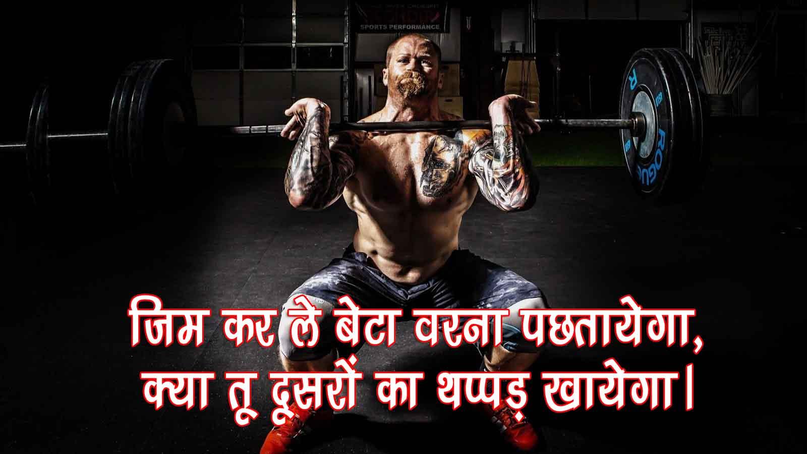 Gym Shayari in Hindi