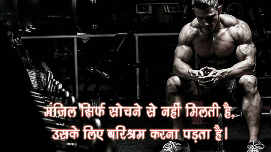 Gym Status in Hindi with Images