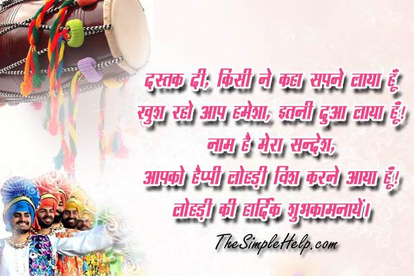 Happy Lohri Messages in Hindi