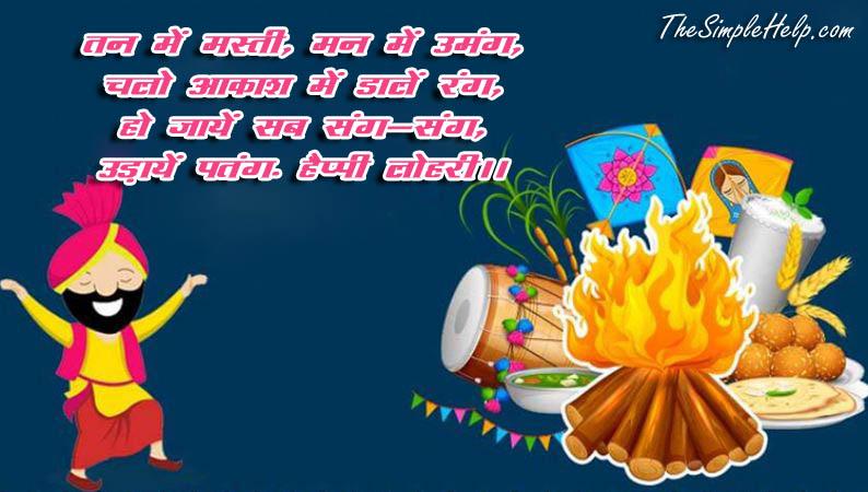 Happy Lohri SMS Wishes in Hindi