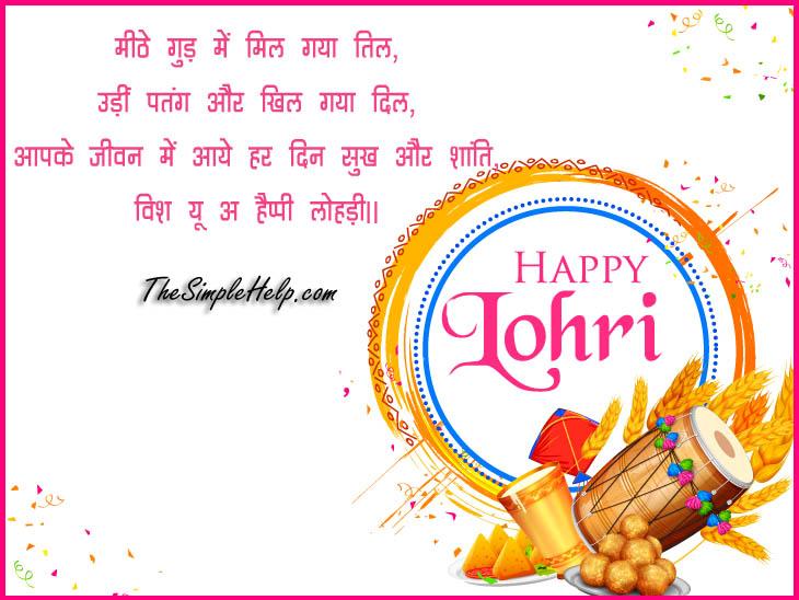 Happy Lohri Shayari Image