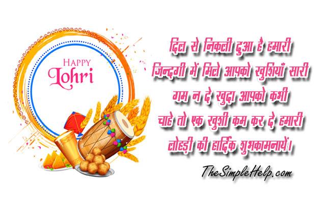 Happy Lohri Shayari