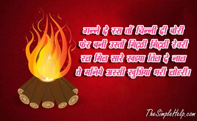Happy Lohri Status in Punjabi and Hindi