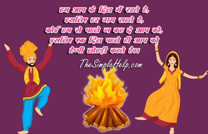 Happy Lohri Status in Punjabi