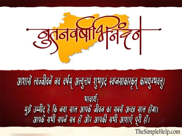 Happy New Year SMS in Sanskrit