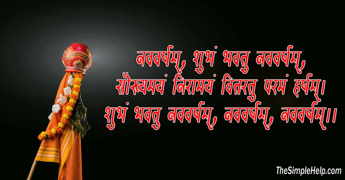 Happy New Year Wishes in Sanskrit