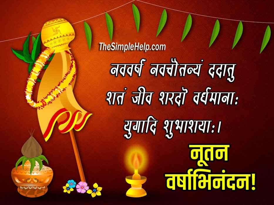 Happy New Year in Sanskrit