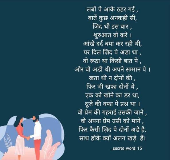 Heart Broken Love Poems in Hindi