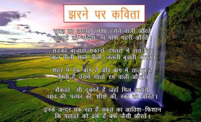 Hindi Poems On Waterfall