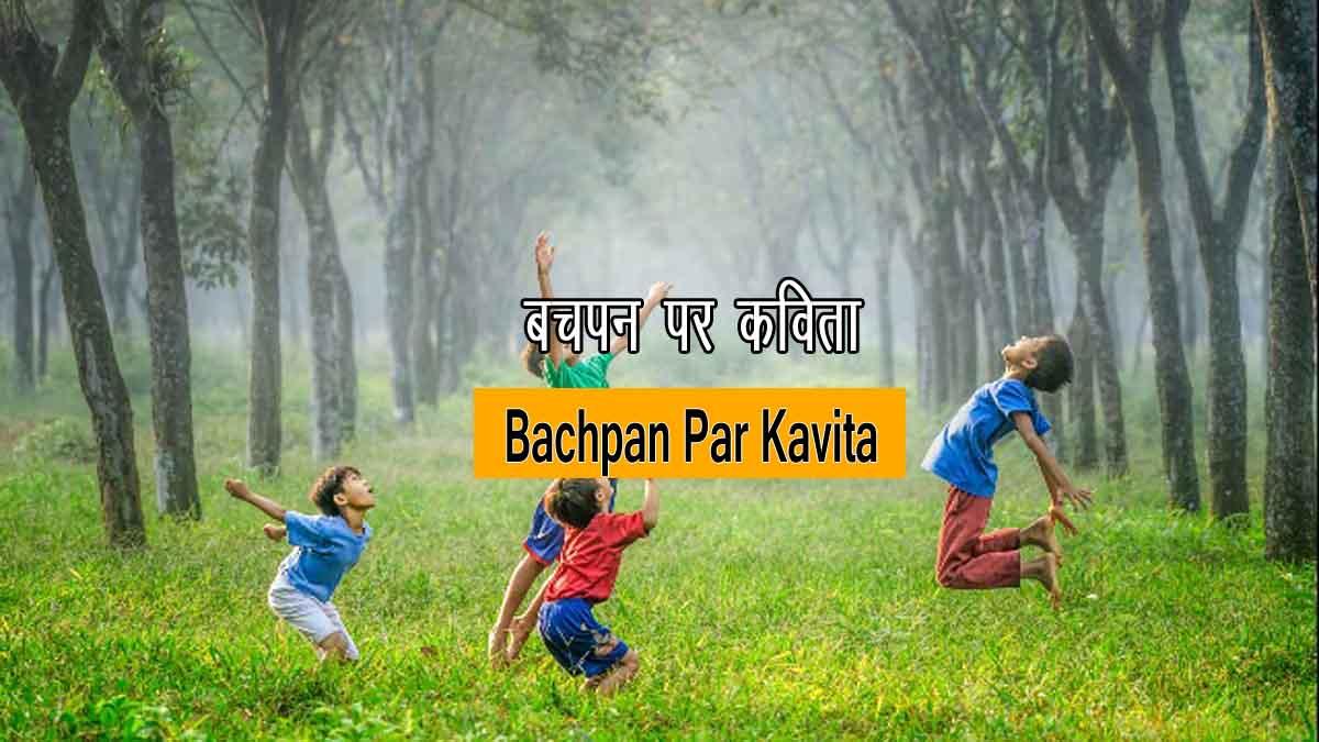 Hindi Poems on Bachpan