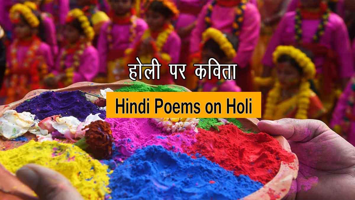 Hindi Poems on Holi