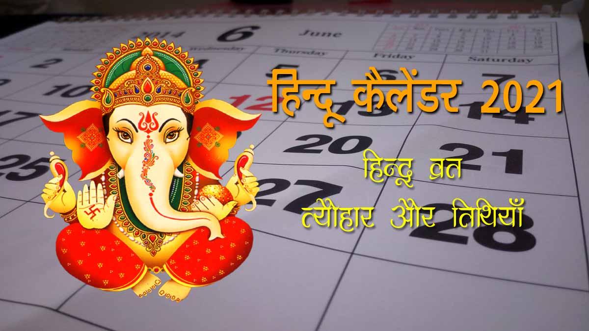 Hindu Festival Calendar 2021 in Hindi