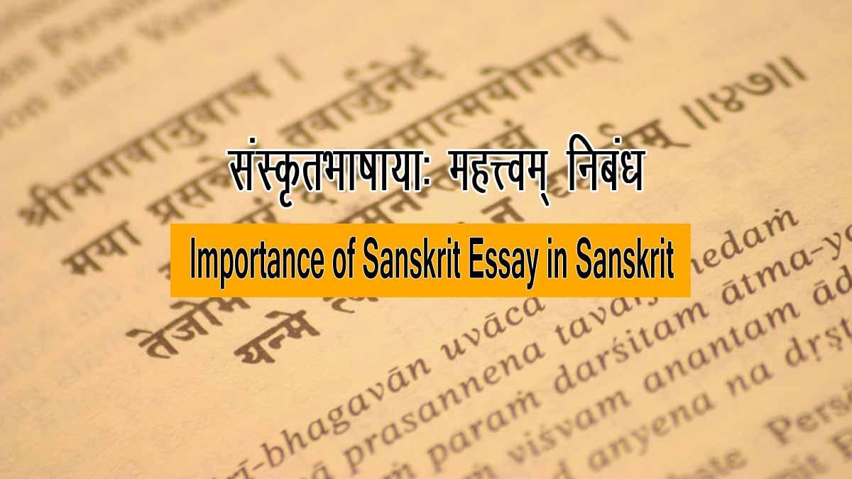Importance of Sanskrit Language in Sanskrit