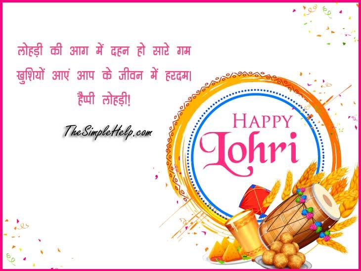 Lohri Quotes Images