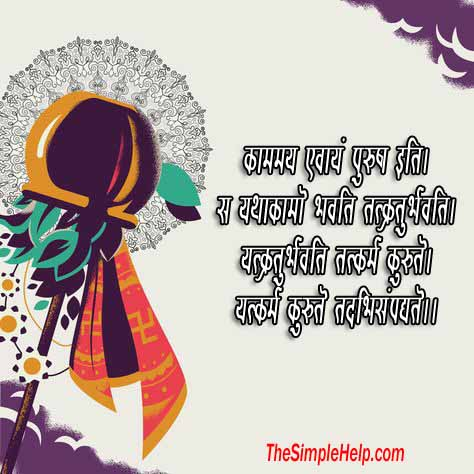 New Year Quotes in Sanskrit