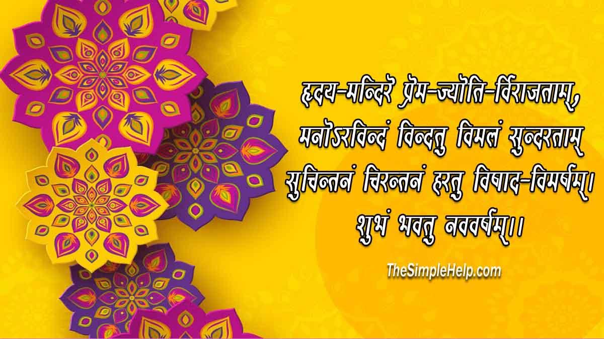 New Year Slokas in Sanskrit