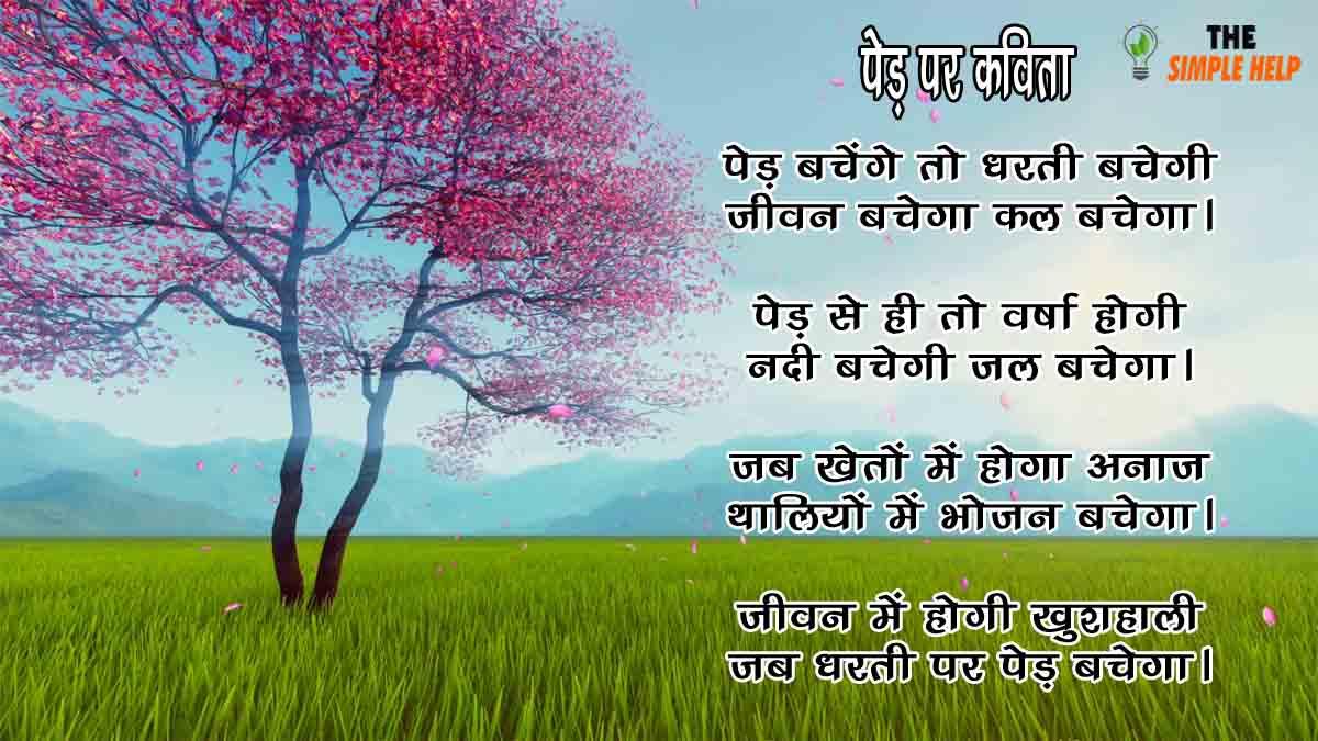 Ped Par Bal Kavita