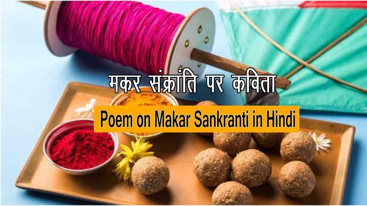 Poem on Makar Sankranti in Hindi