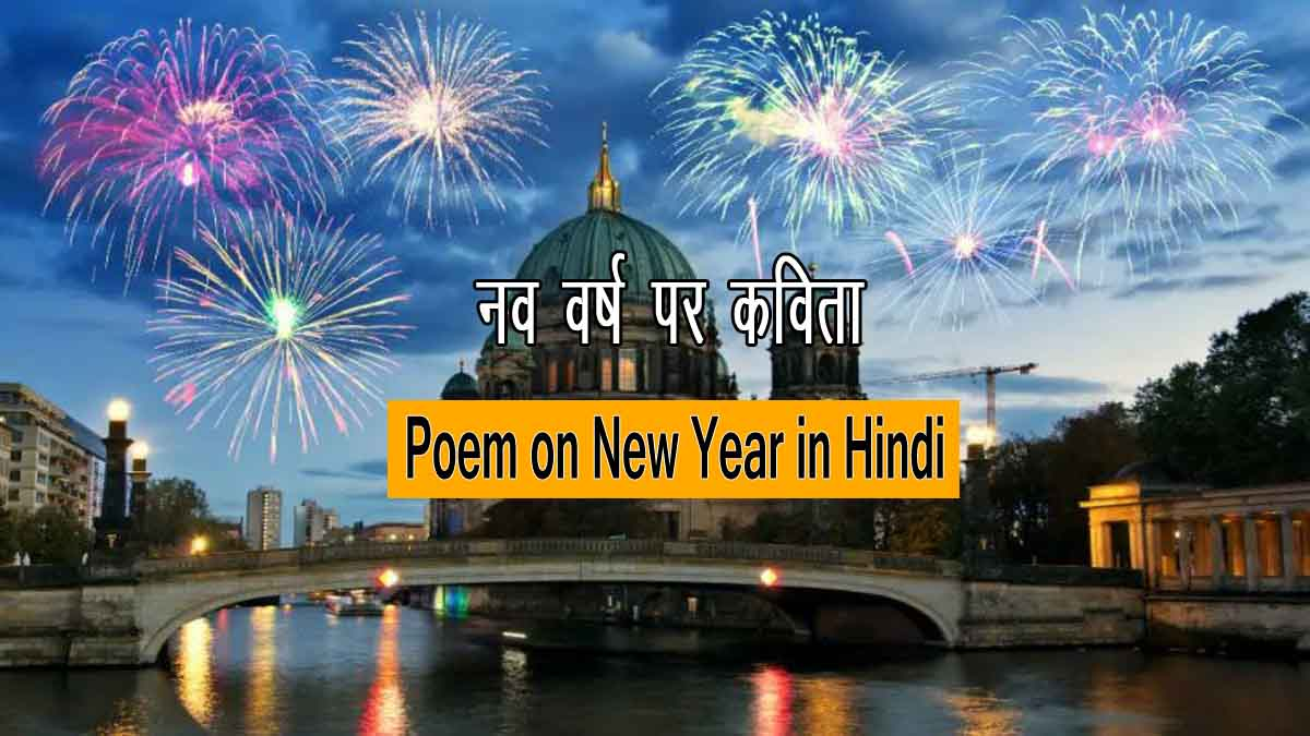 Poem on New Year in Hindi