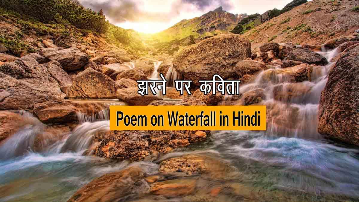 Poem on Waterfall in Hindi
