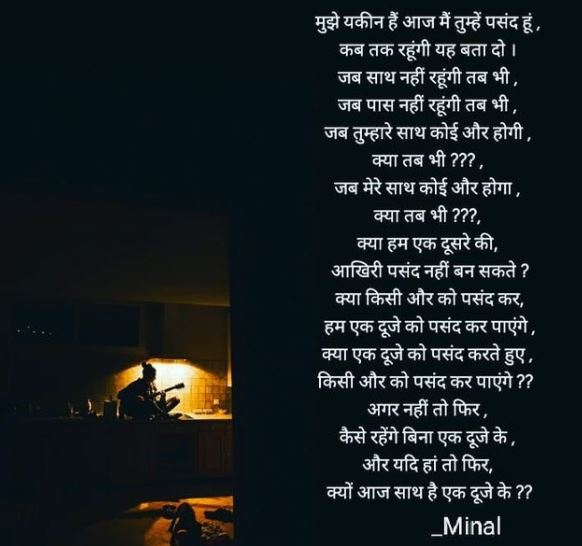 Poems in Hindi on Love