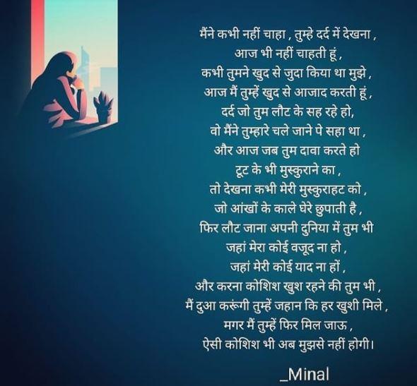 Sad Love Poems in Hindi for Boyfriend