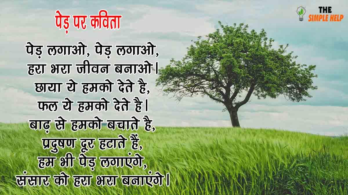 Short Poem on Trees in Hindi