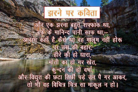 Short Poem on Waterfall in Hindi