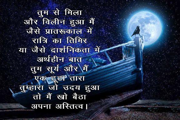 Subh Ratri Kavita