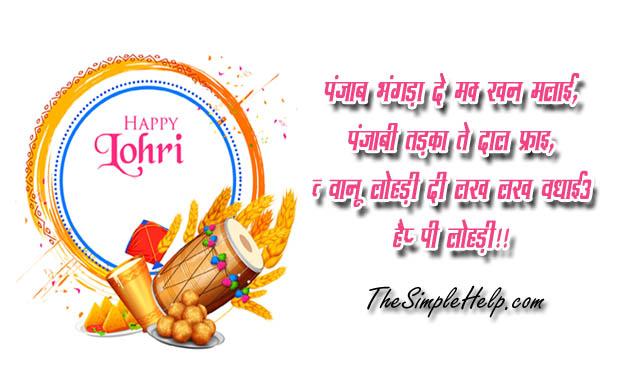 Wishes Happy Lohri Images